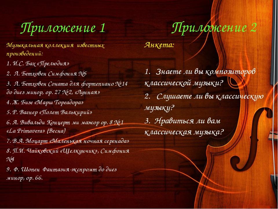 Приложение 1 Музыкальная коллекция известных произведений: 1. И.С. Бах «Прелю...
