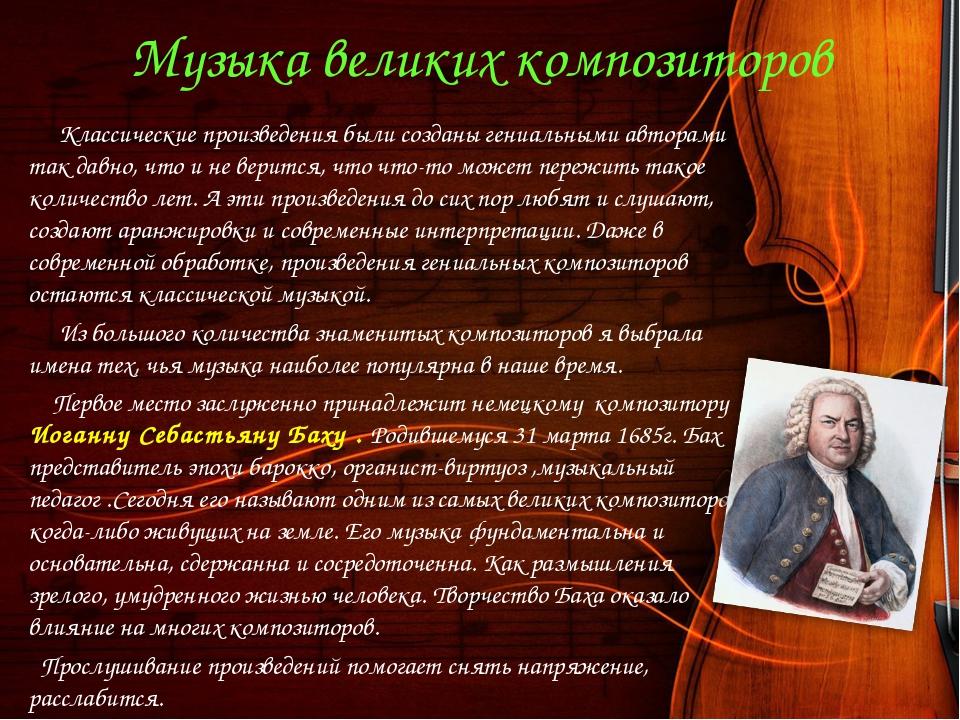 Музыка великих композиторов Классические произведения были созданы гениальным...