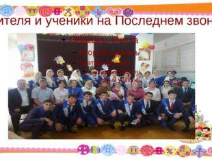 Учителя и ученики на Последнем звонке.