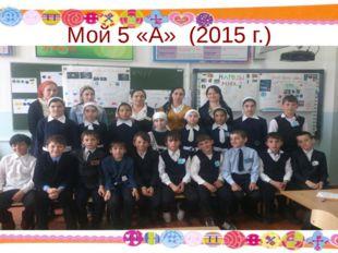 Мой 5 «А» (2015 г.)