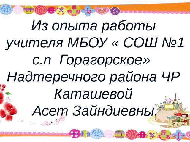 Из опыта работы учителя МБОУ « СОШ №1 с.п Горагорское» Надтеречного района ЧР...