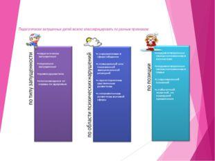 Педагогически запущенных детей можно классифицировать по разным признакам