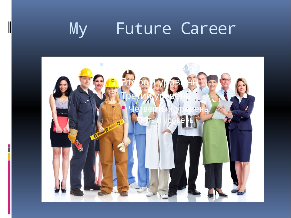 future careers essay