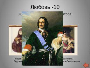 Семья - 20 Какое из указанных событий в семье Романовых произошло ранее остал