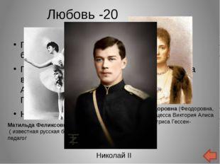 Любовь -20 Первой любовью этого императора была балерина Матильда Ксешинская