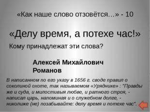 Магия - 20 «Покуда я жив, будет жить и династия.» Чьё это пророчество? 1908 г