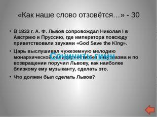 Число - 20 Полный титул императора в начале XX в. был таким (ст. 37 Основных