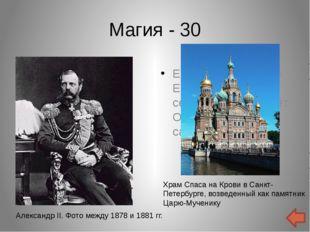 Семья - 30 У этого царя было 16 детей от двух браков. Алексей Михайлович Тиша