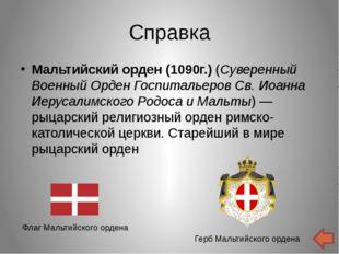 Справка Мальтийский орден (1090г.) (Суверенный Военный Орден Госпитальеров Св