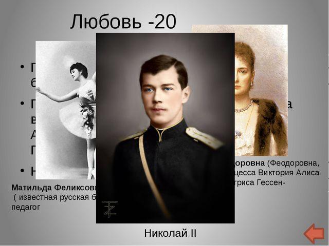 Любовь -20 Первой любовью этого императора была балерина Матильда Ксешинская...