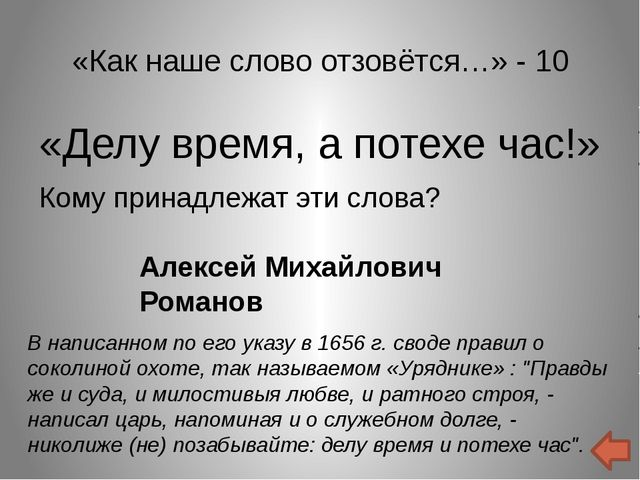 Магия - 20 «Покуда я жив, будет жить и династия.» Чьё это пророчество? 1908 г...