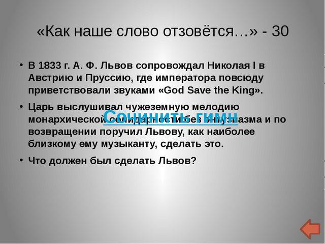 Число - 20 Полный титул императора в начале XX в. был таким (ст. 37 Основных...