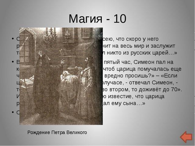 Памятники - 20 И по сей день в Болгарии во время литургии в православных храм...