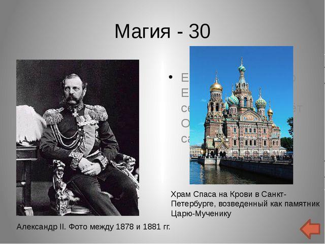 Семья - 30 У этого царя было 16 детей от двух браков. Алексей Михайлович Тиша...
