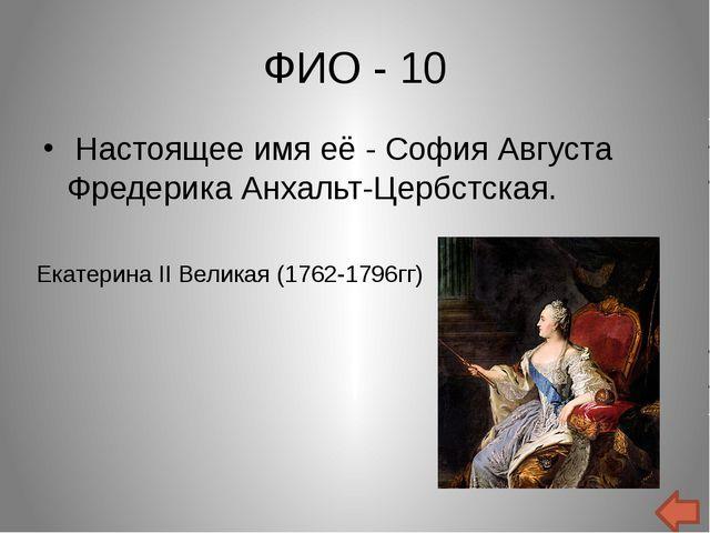 ФИО - 30 От этого «животного» ведут своё происхождение Романовы. Андрей Кобыл...