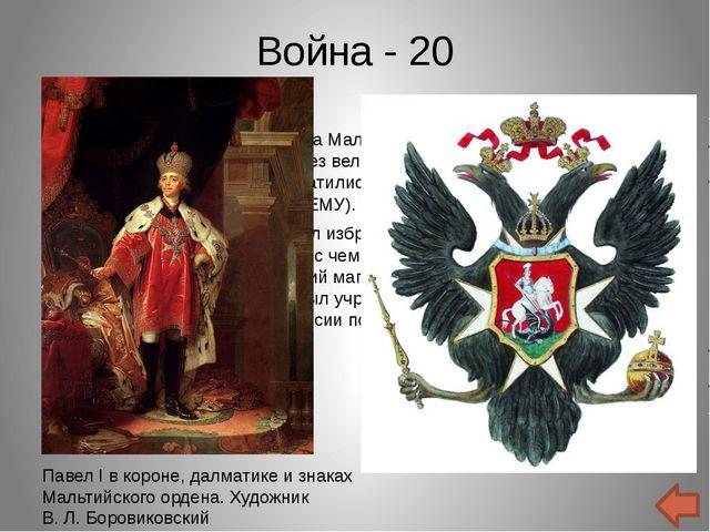 «Как наше слово отзовётся…» - 30 В 1833 г. А. Ф. Львов сопровождал Николая I...