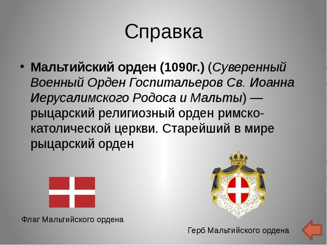 Справка Мальтийский орден (1090г.) (Суверенный Военный Орден Госпитальеров Св...