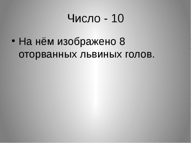 Число - 30 Количество их – 3. Придумал их Алексей Михайлович Романов, а вот к...