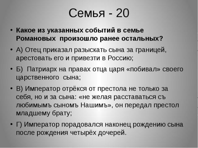 Война - 10 Именно в правление этого монарха Россия не воевала. Император Алек...