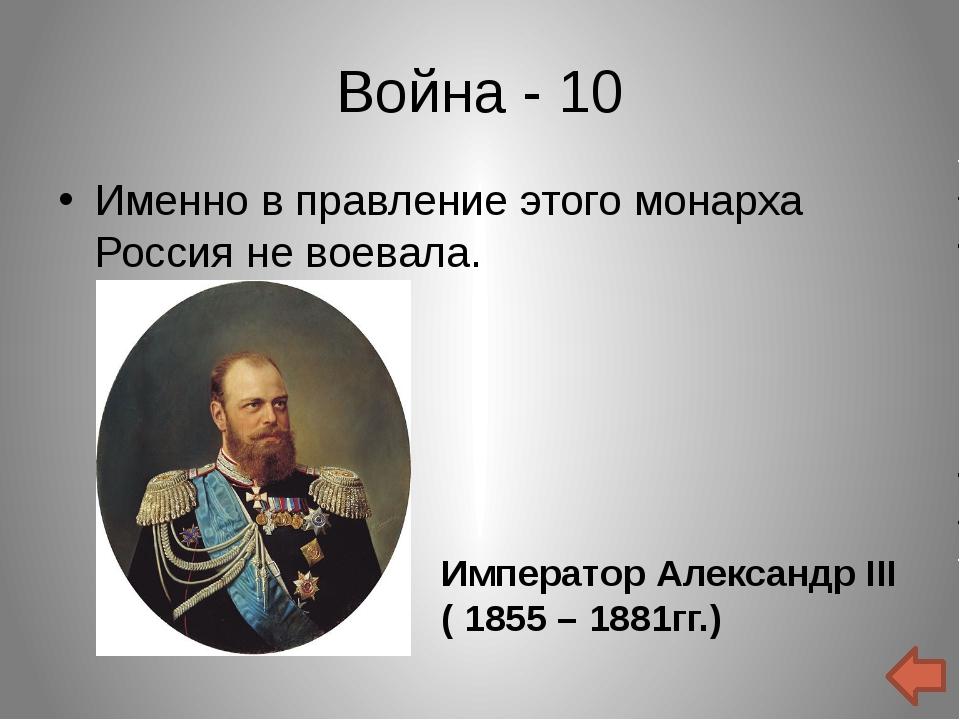 Любовь - 30 Она была одной из самых неординарных женщин в русской истории, об...