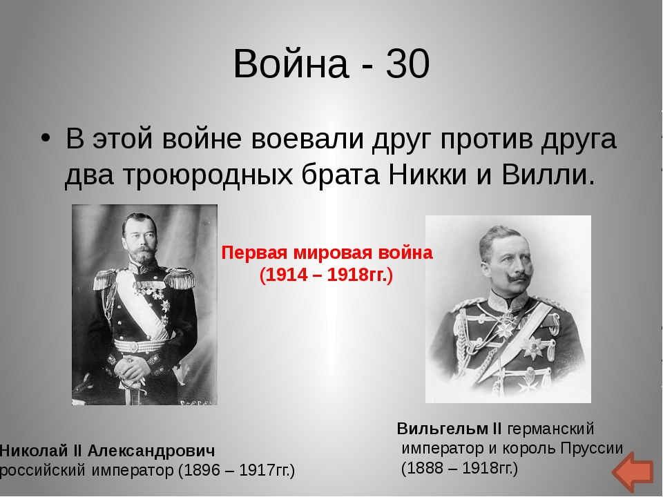 Война - 30 В этой войне воевали друг против друга два троюродных брата Никки...