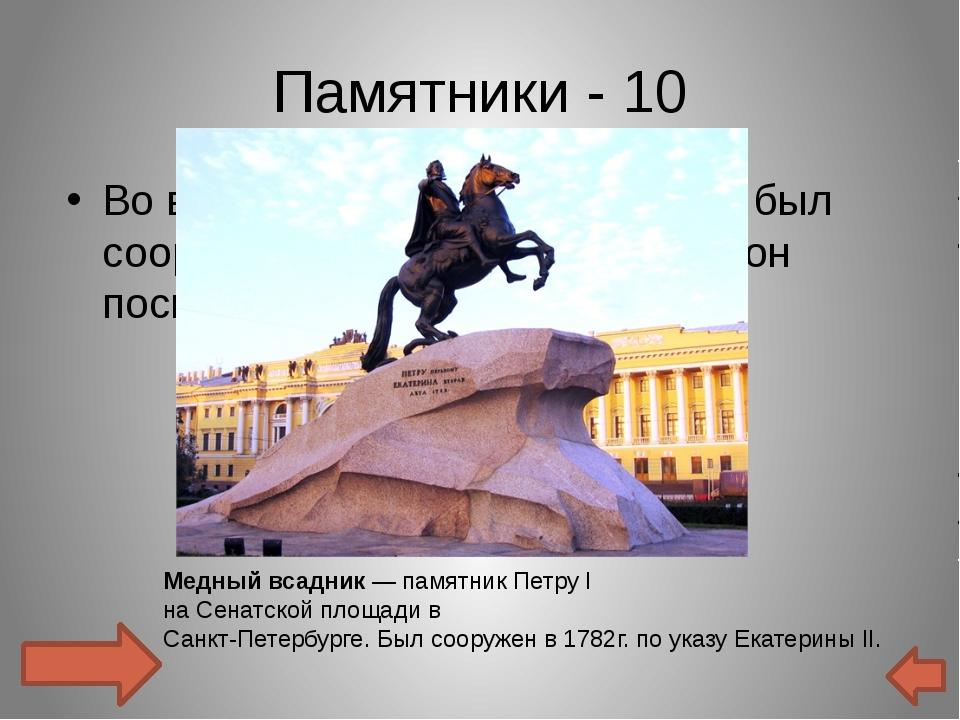 Задание для болельщиков – 10 баллов Композитор Михаил Глинка сочинил эту опер...