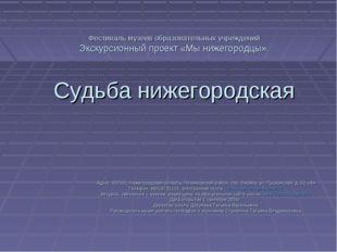 Фестиваль музеев образовательных учреждений Экскурсионный проект «Мы нижегор