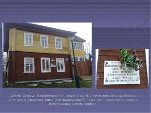 Дом № 13 на ул. Набережная Революции. В кв. № 1 жили мои бабушка, Белова Вале