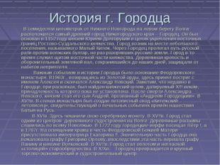 История г. Городца В семидесяти километрах от Нижнего Новгорода на левом бере