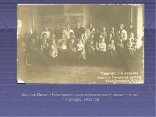 Ширяев Михаил Николаевич (среди медперсонала в белом халате слева). Г. Городе