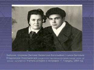 Бабушка, Ширяева (Белова) Валентина Васильевна с сыном Беловым Владимиром Ник