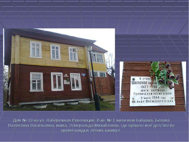 Дом № 13 на ул. Набережная Революции. В кв. № 1 жили мои бабушка, Белова Вале...