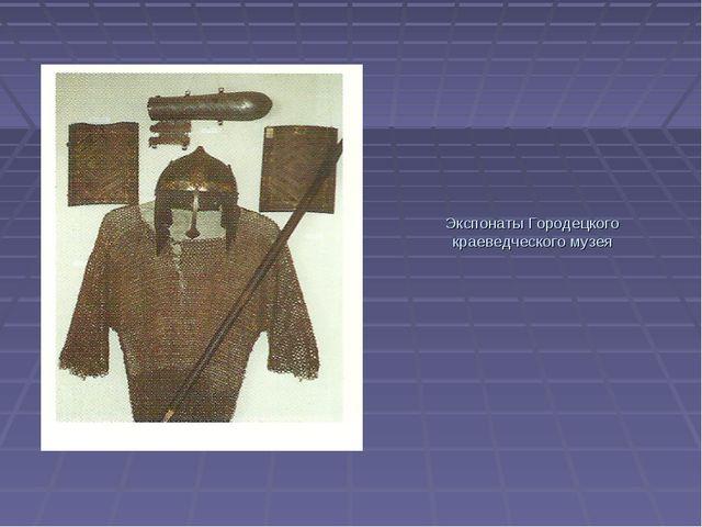 Экспонаты Городецкого краеведческого музея