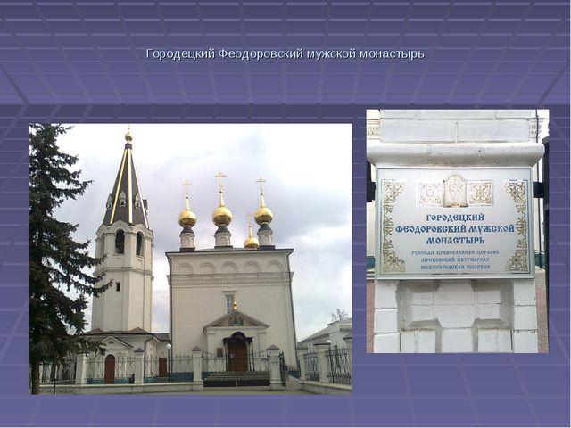 Городецкий Феодоровский мужской монастырь