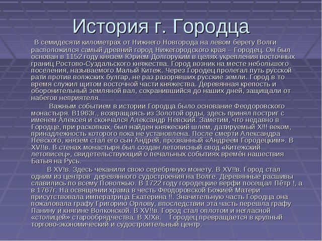 История г. Городца В семидесяти километрах от Нижнего Новгорода на левом бере...