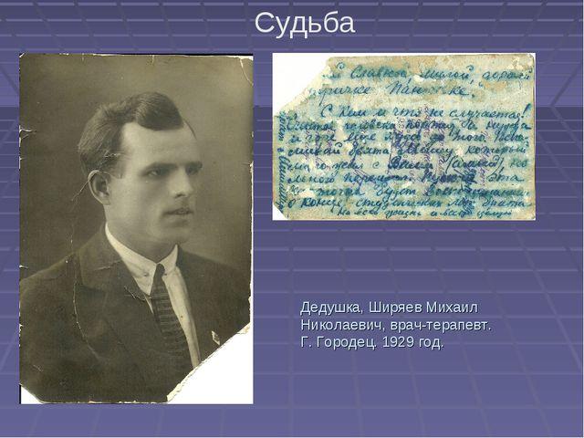 Дедушка, Ширяев Михаил Николаевич, врач-терапевт. Г. Городец. 1929 год. Судьба