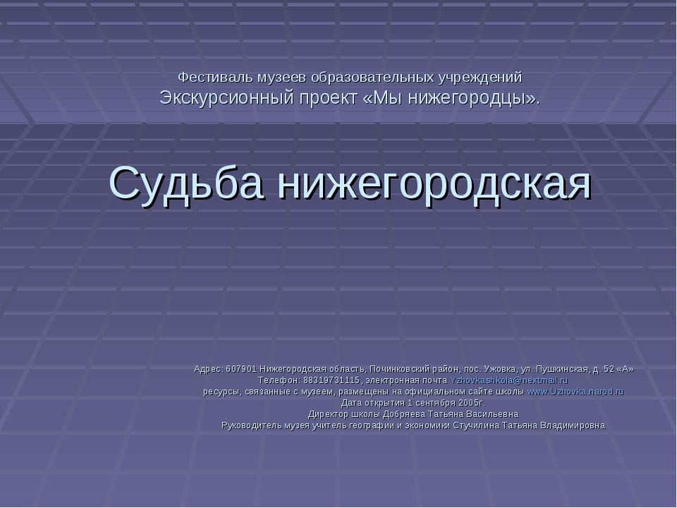 Фестиваль музеев образовательных учреждений Экскурсионный проект «Мы нижегор...