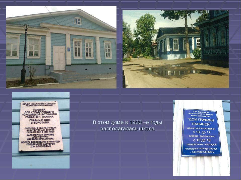 В этом доме в 1930 –е годы располагалась школа
