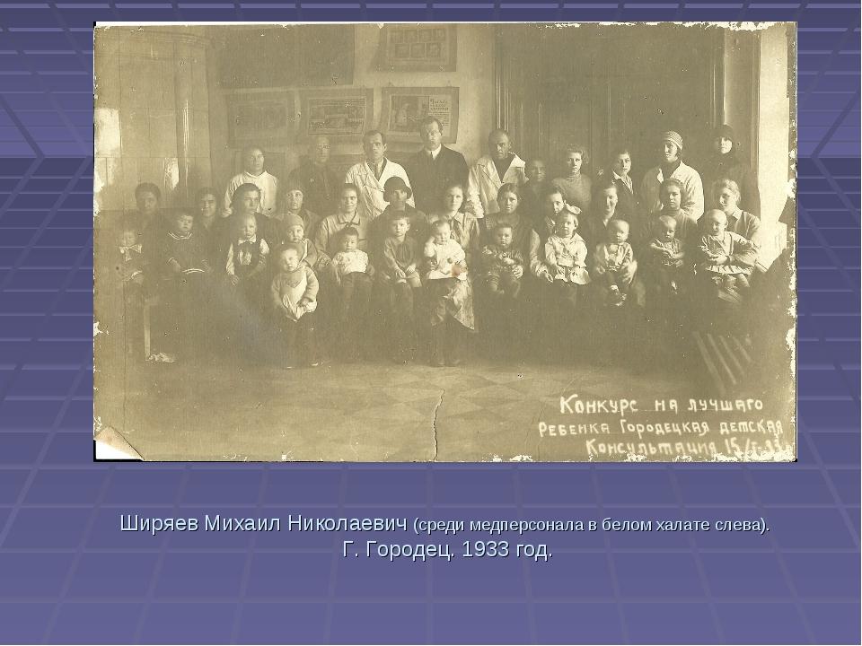 Ширяев Михаил Николаевич (среди медперсонала в белом халате слева). Г. Городе...