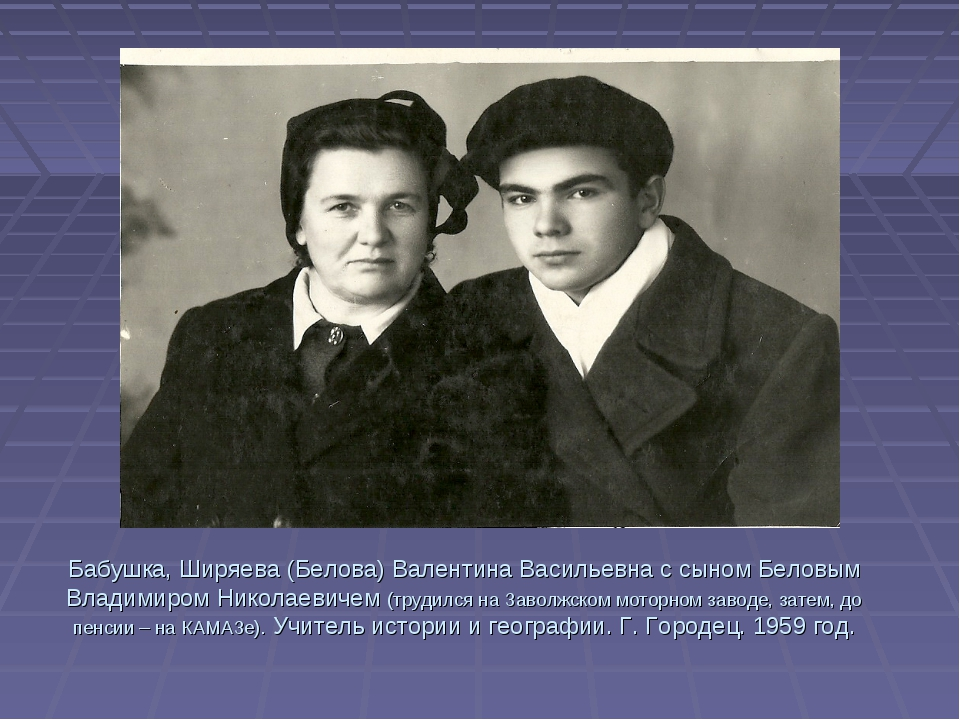Бабушка, Ширяева (Белова) Валентина Васильевна с сыном Беловым Владимиром Ник...