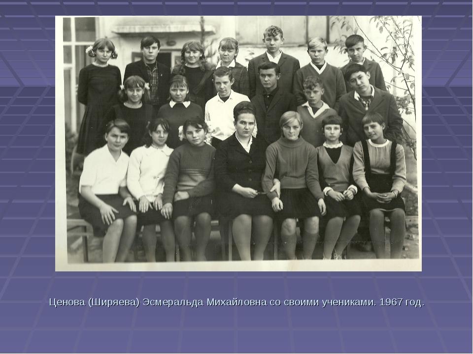Ценова (Ширяева) Эсмеральда Михайловна со своими учениками. 1967 год.