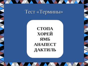 Тест «Термины» СТОПА ХОРЕЙ ЯМБ АНАПЕСТ ДАКТИЛЬ