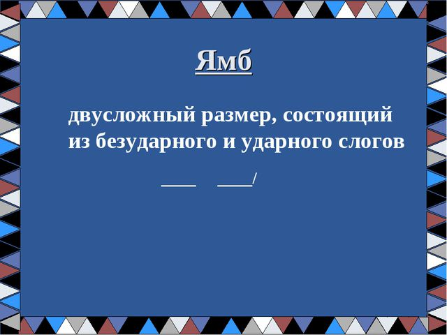 Ямб двусложный размер, состоящий из безударного и ударного слогов ____ ____/