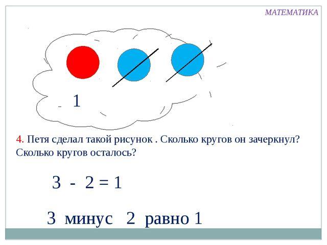 1 4. Петя сделал такой рисунок . Сколько кругов он зачеркнул? Сколько кругов...