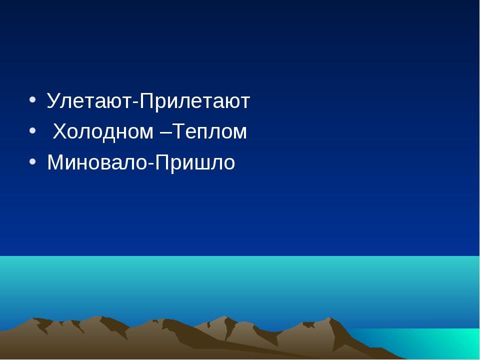 Улетают-Прилетают Холодном –Теплом Миновало-Пришло