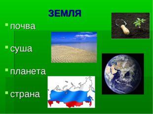 ЗЕМЛЯ почва суша планета страна