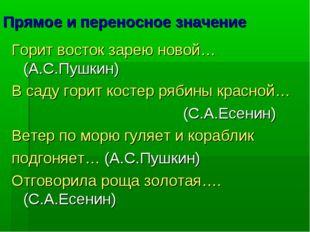 Прямое и переносное значение Горит восток зарею новой… (А.С.Пушкин) В саду го