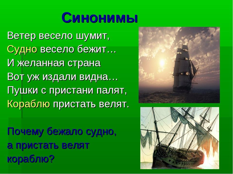 Синонимы Ветер весело шумит, Судно весело бежит… И желанная страна Вот уж из...