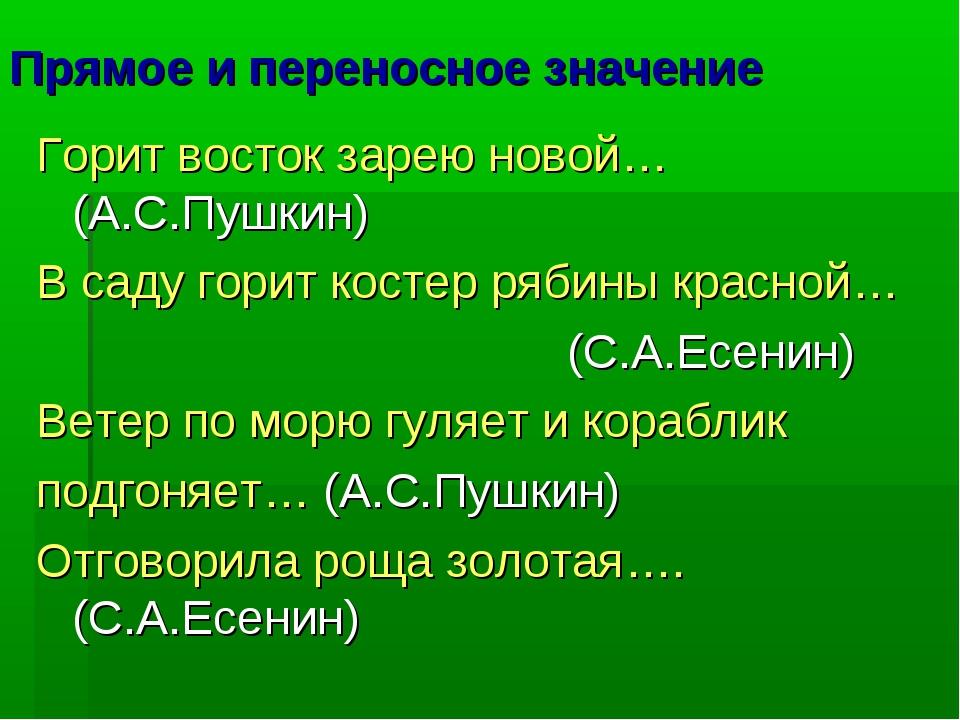 Прямое и переносное значение Горит восток зарею новой… (А.С.Пушкин) В саду го...