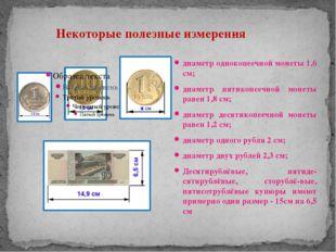 Некоторые полезные измерения диаметр однокопеечной монеты 1,6 см; диаметр пя